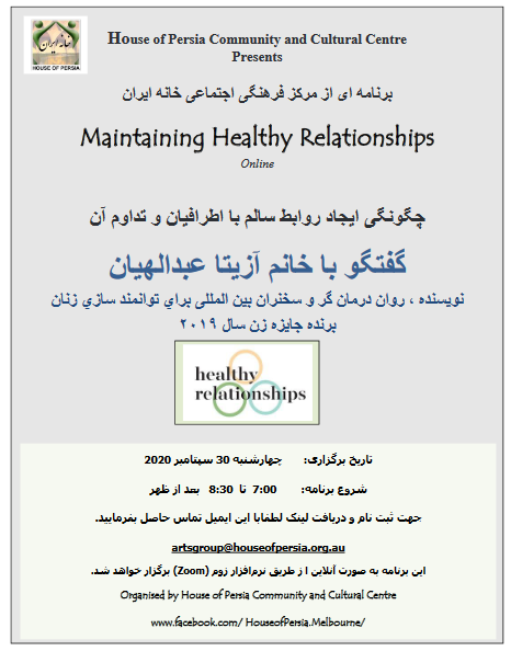 Maintaining Healthy Relationships – Online